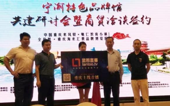 """全品联会议视频平台""""蓝图直播""""在重庆首播上线"""